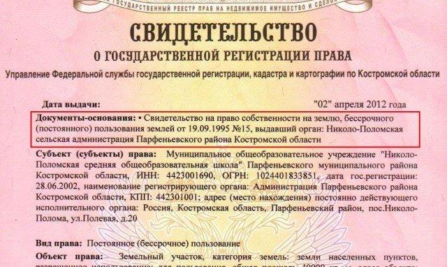 документ основание