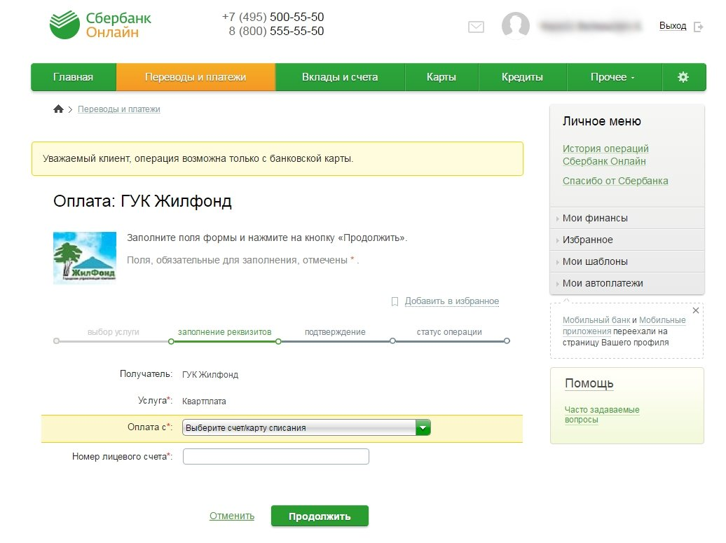 How to pay the rent through Sberbank Online for a personal account: instructions 79