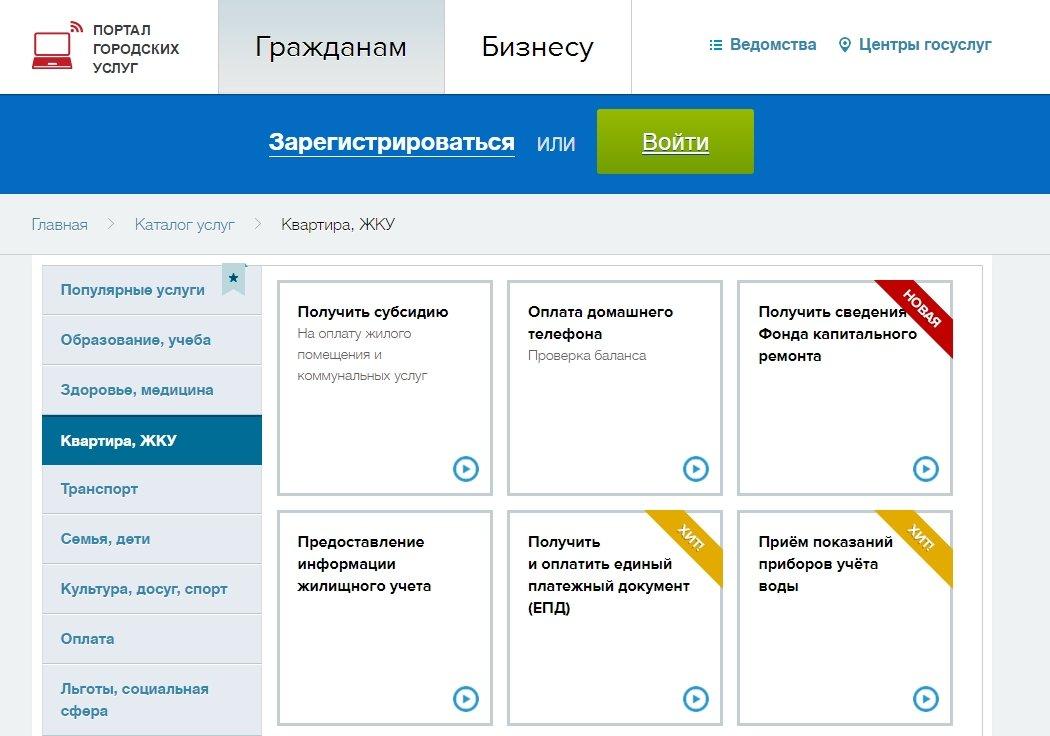 Оплата ЖКХ через портал городских услуг Москвы