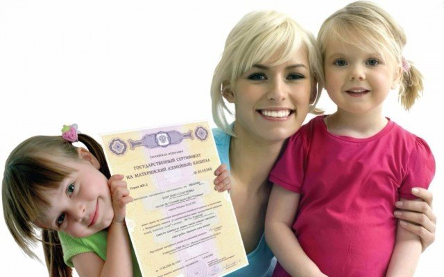 Молодая семья с материнским сертификатом